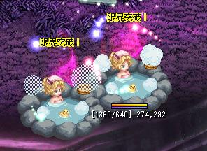 世にも珍しいクロエ温泉×2