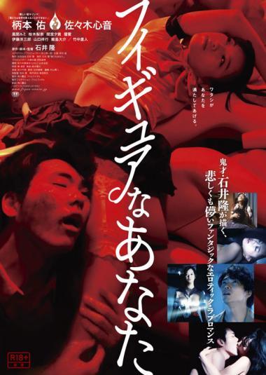石井隆監督作品 『フィギュアなあなた』 健太郎(柄本佑)は廃墟のなかでフィギュアを見付ける