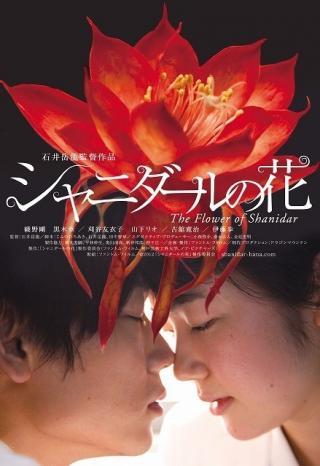 石井岳龍監督 『シャニダールの花』 主演の綾野剛と黒木華