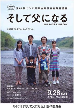 是枝裕和監督作品 『そして父になる』 主役の福山と出演者たち