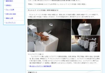 140109男性用手洗いつき小便器