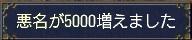 悪名5千発生