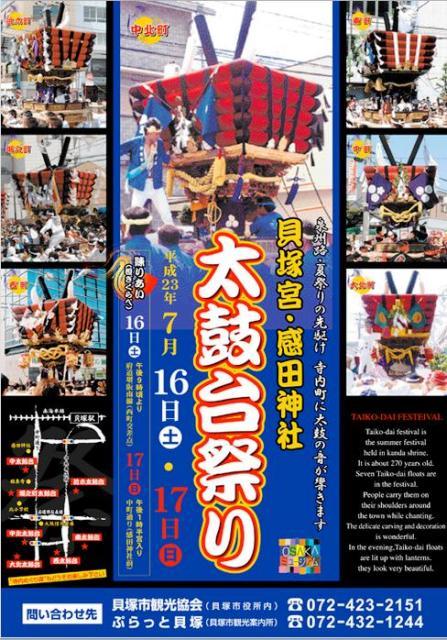 2011-06-20-TAIKODAI.jpg