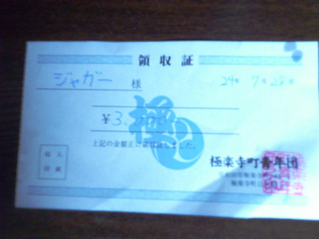 2012-08-08-DSC_1557.jpg