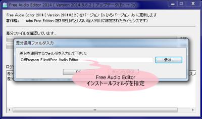 Free Audio Editor 日本語化パッチ