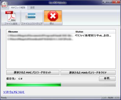 Free PDF Unlocker スクリーンショット