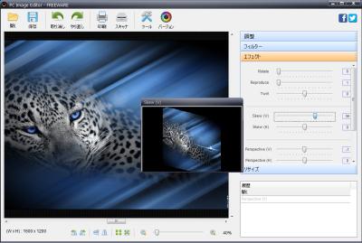 PC Image Editor スクリーンショット