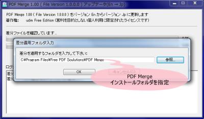 日本語化パッチ