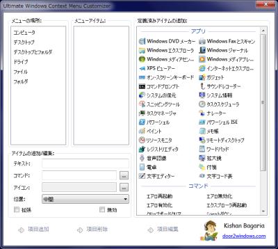 Ultimate Windows Context Menu Customizer スクリーンショット