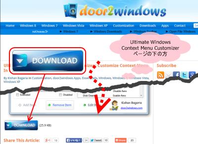Ultimate Windows Context Menu Customizer ダウンロードページ