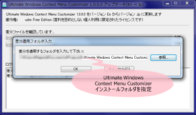 Ultimate Windows Context Menu Customizer 日本語化パッチ