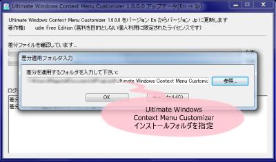 Ultimate Windows Context Menu Customizer 日本語化パッチ