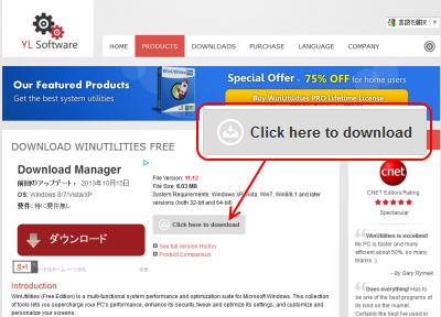 WinUtilities ダウンロードページ