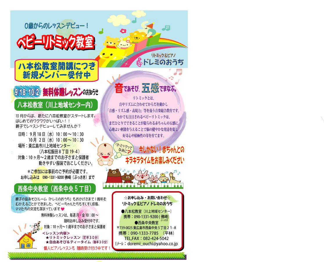 リトミック201309八本開講