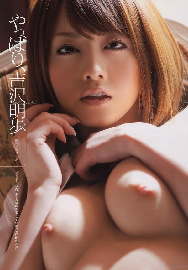 AV女優 吉沢明歩 無修正 ヌード エロ画像 無修正004a.jpg