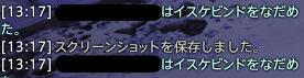 ffxiv_20130927_131916のコピー