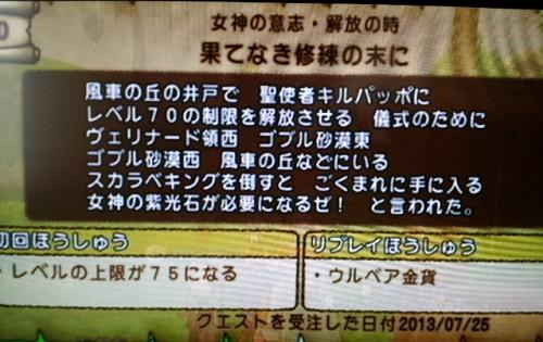 20130725_143543.jpg
