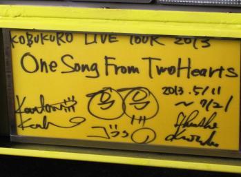 ツアートラックサイン