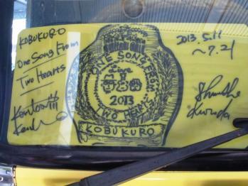 ツアートラックサイン2