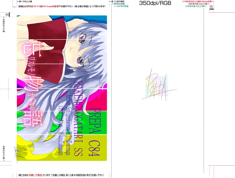 新書表紙_RGB350