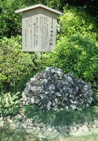 20130709明治記念館 さざれ石 12cm12510000