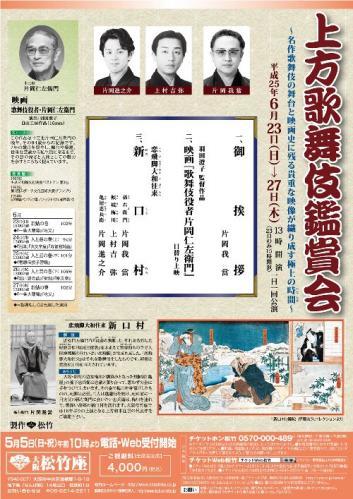 上方歌舞伎鑑賞会