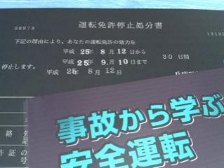 fc2blog_20130812090615051.jpg