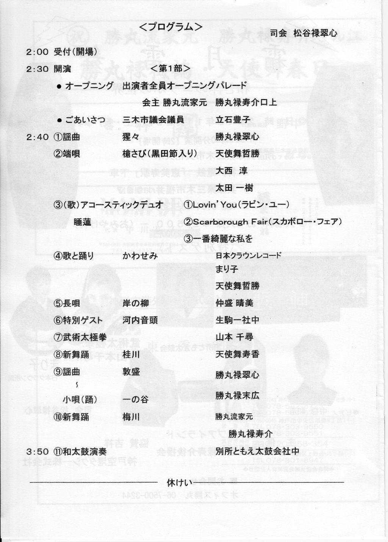 katsumaru2.jpg