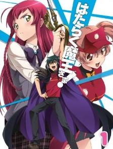はたらく魔王さま! (1) [Blu-ray]