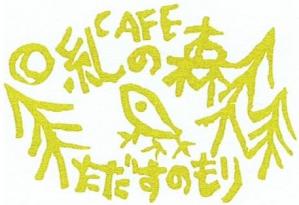 CAFE 糺の森1