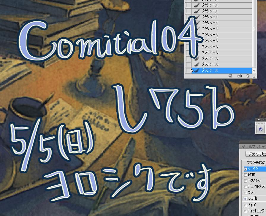 COMITIA104.jpg
