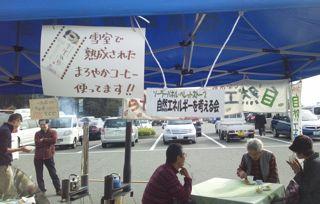道の駅イベント11.3