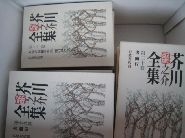 20141116_芥川龍之介全集