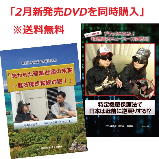 2014年2月新DVD同時購入shop用