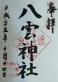IMG_20131016_060250 (454x640)