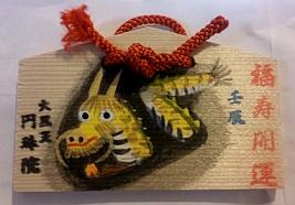 円珠院 手描き干支 龍