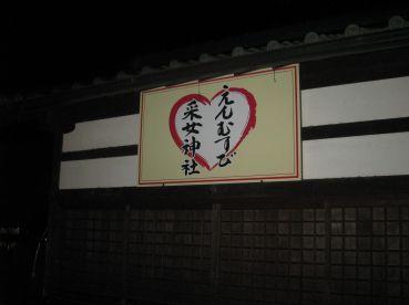 采女神社の看板