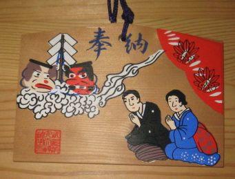 武蔵第六天神社・願掛け用