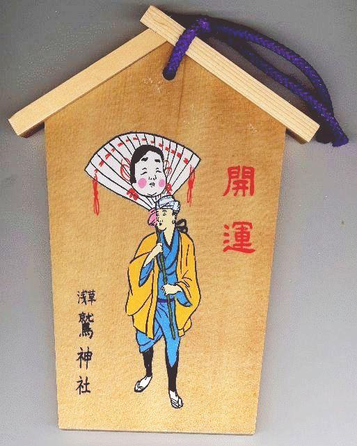 鷲神社・商人