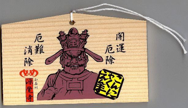 源覚寺・えんま