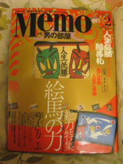 memo_otoko_ema.jpg