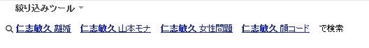 仁志敏久のヤフー検索画像