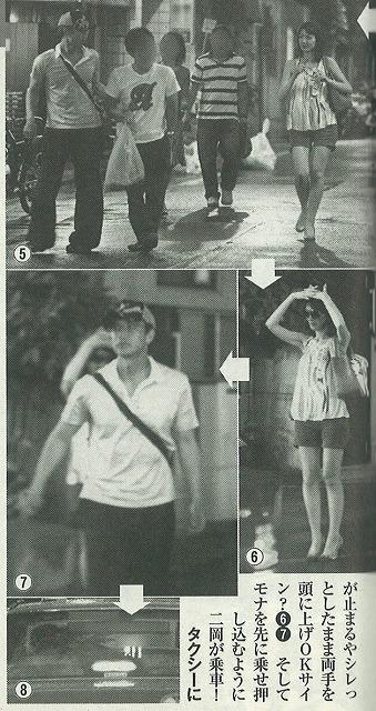 二岡智宏と山本モナの週刊誌画像