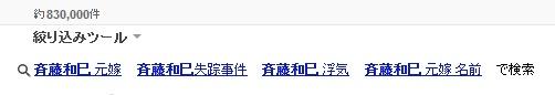 「斉藤和巳失踪事件」の検索結果