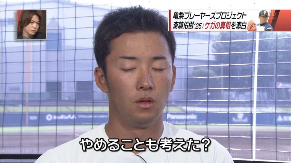 斎藤佑樹の引退疑惑が浮上した画像1