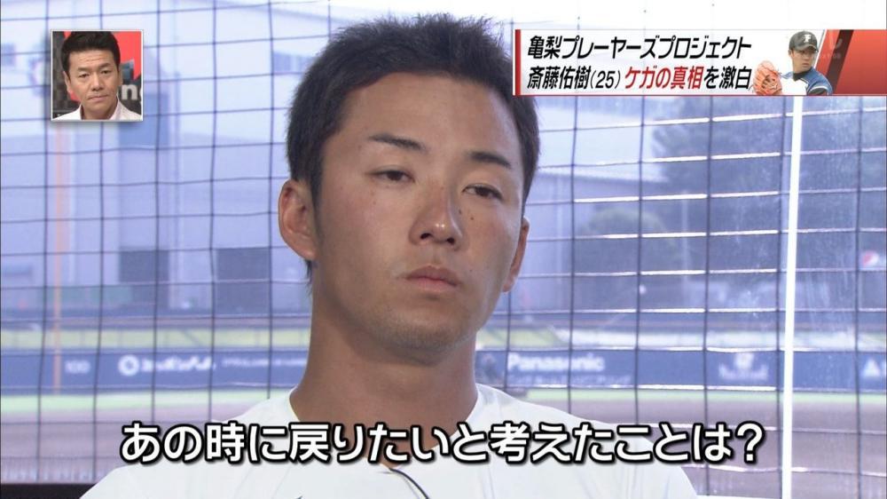 斎藤佑樹の引退疑惑が浮上した画像2