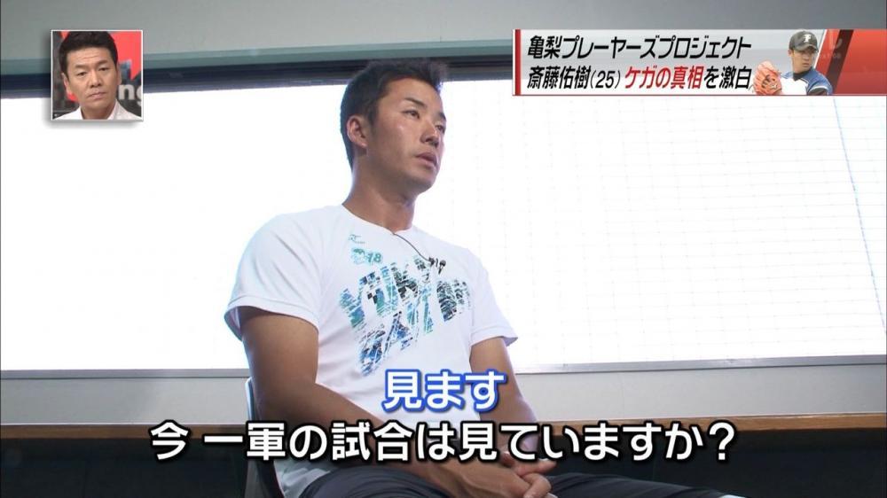 斎藤佑樹の引退疑惑が浮上した画像3