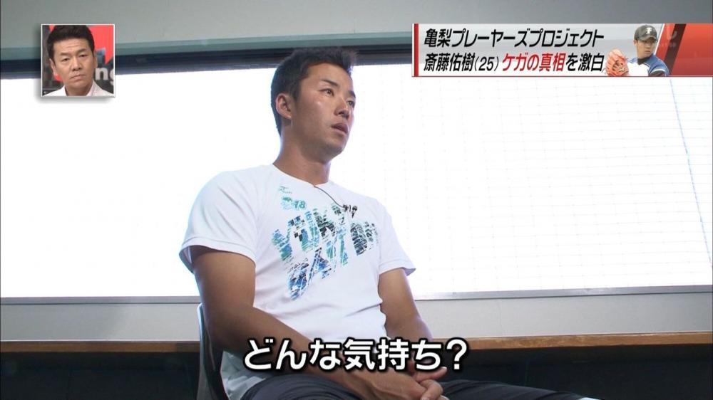 斎藤佑樹の引退疑惑が浮上した画像4