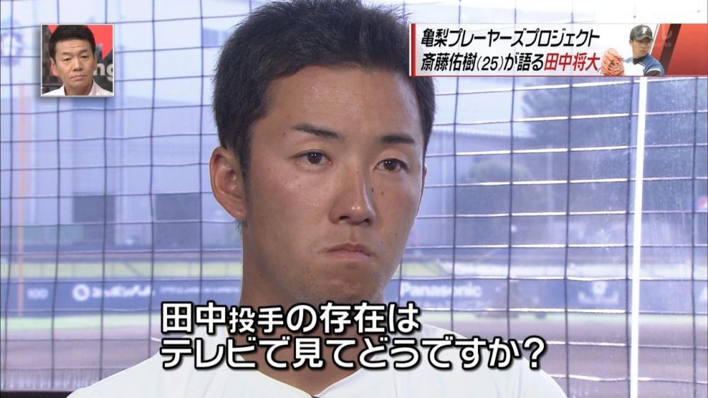 斎藤佑樹の引退疑惑が浮上した画像5