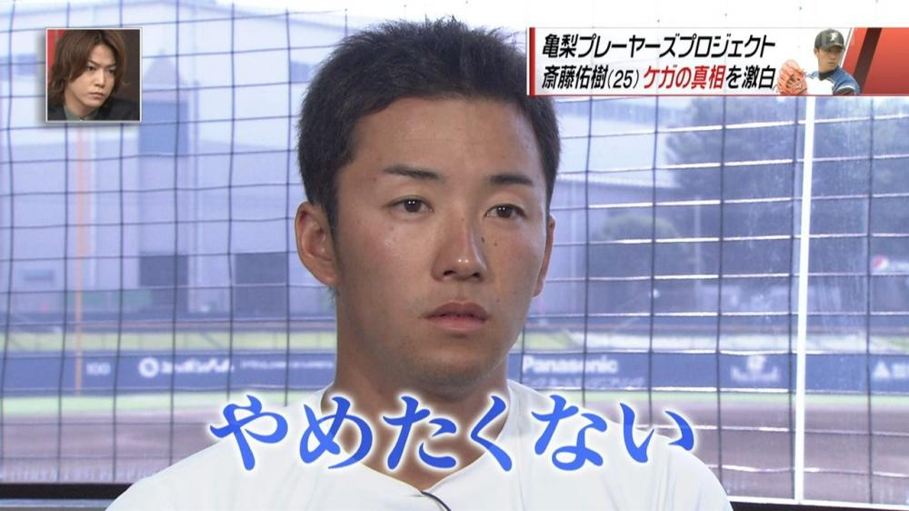 斎藤佑樹の引退疑惑が浮上した画像6